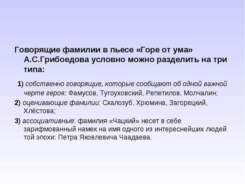Говорящие фамилии в пьесе «Горе от ума» А.С.Грибоедова условно можно разделит...