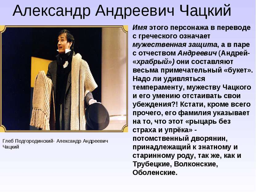 Александр Андреевич Чацкий Глеб Подгородинский- Александр Андреевич Чацкий Им...
