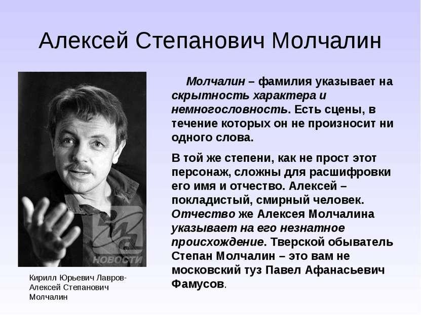 Алексей Степанович Молчалин Молчалин – фамилия указывает на скрытность характ...