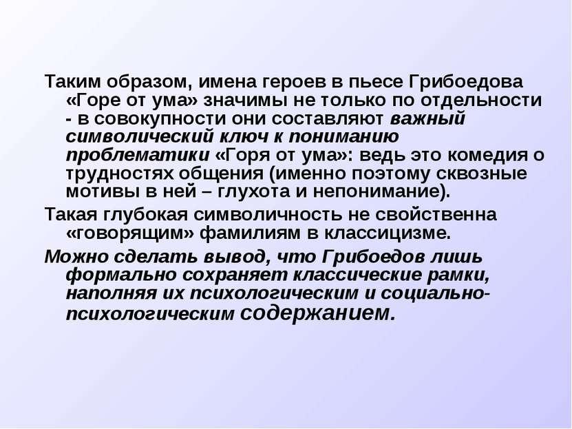 Таким образом, имена героев в пьесе Грибоедова «Горе от ума» значимы не тольк...