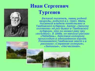 Иван Сергеевич Тургенев Великий писатель, певец родной природы, родился в г. ...