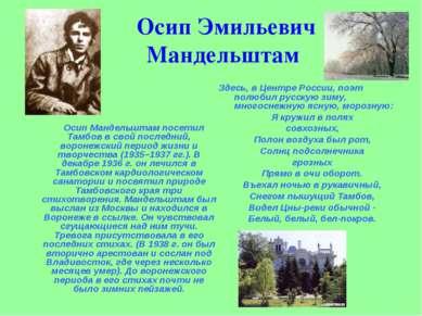 Осип Эмильевич Мандельштам Осип Мандельштам посетил Тамбов в свой последний, ...