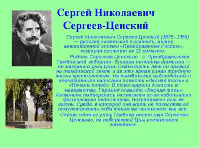 Сергей Николаевич Сергеев-Ценский Сергей Николаевич Сергеев-Ценский (1875–195...