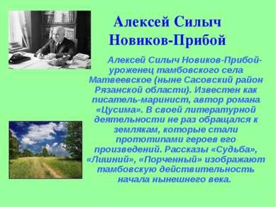 Алексей Силыч Новиков-Прибой Алексей Силыч Новиков-Прибой-уроженец тамбовског...