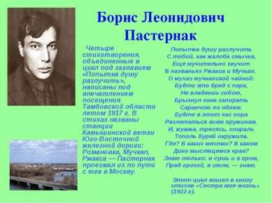 Борис Леонидович Пастернак Четыре стихотворения, объединенные в цикл под загл...