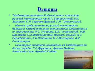 Выводы Тамбовщина является Родиной таких классиков русской литературы, как Е....