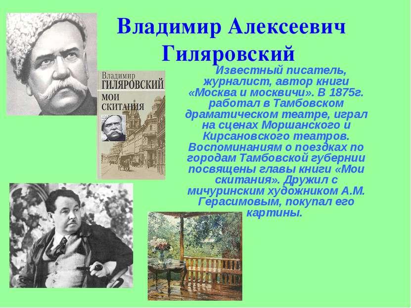 Владимир Алексеевич Гиляровский Известный писатель, журналист, автор книги «М...