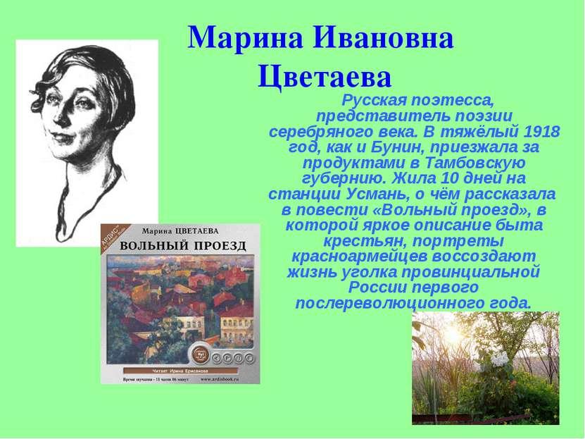 Марина Ивановна Цветаева Русская поэтесса, представитель поэзии серебряного в...