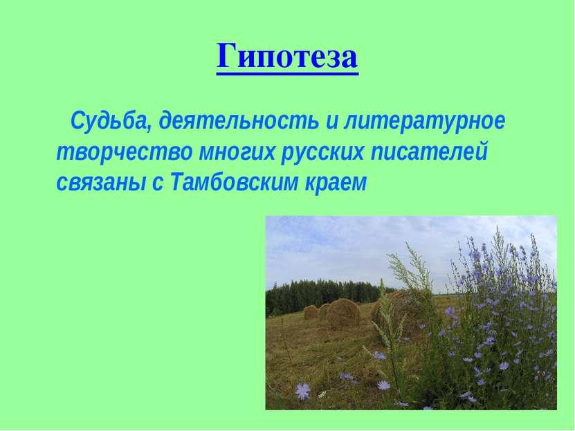 Гипотеза Судьба, деятельность и литературное творчество многих русских писате...