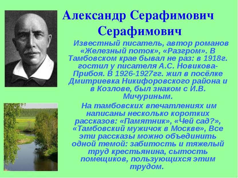 Александр Серафимович Серафимович Известный писатель, автор романов «Железный...