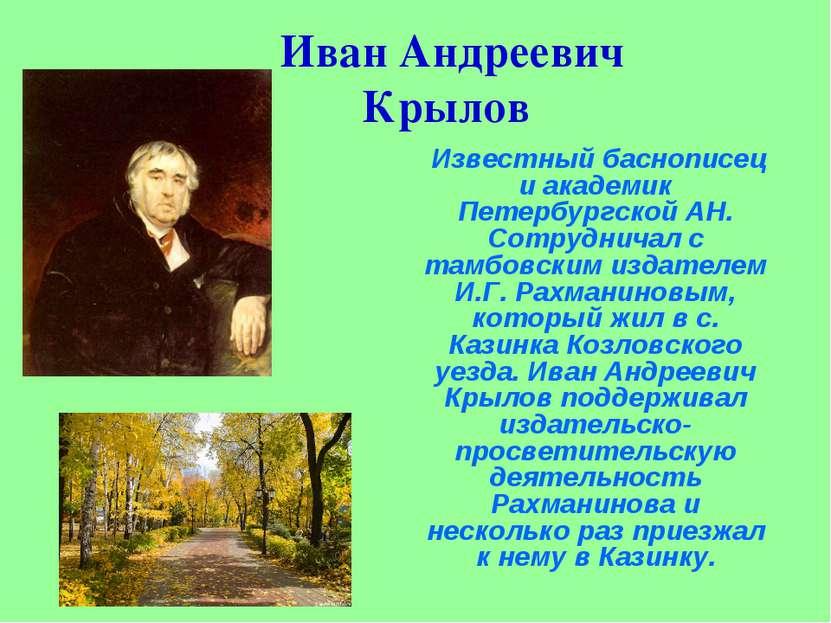 Иван Андреевич Крылов Известный баснописец и академик Петербургской АН. Сотру...
