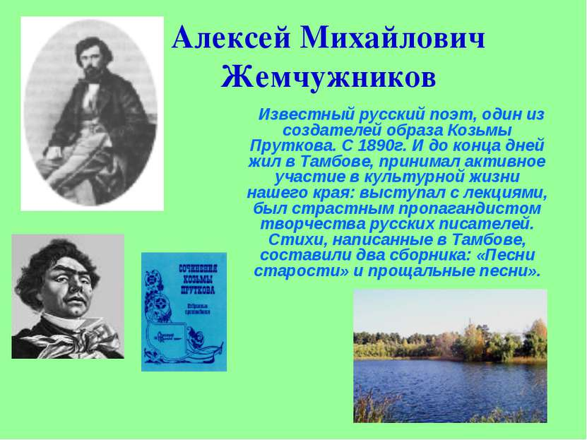 Алексей Михайлович Жемчужников Известный русский поэт, один из создателей обр...