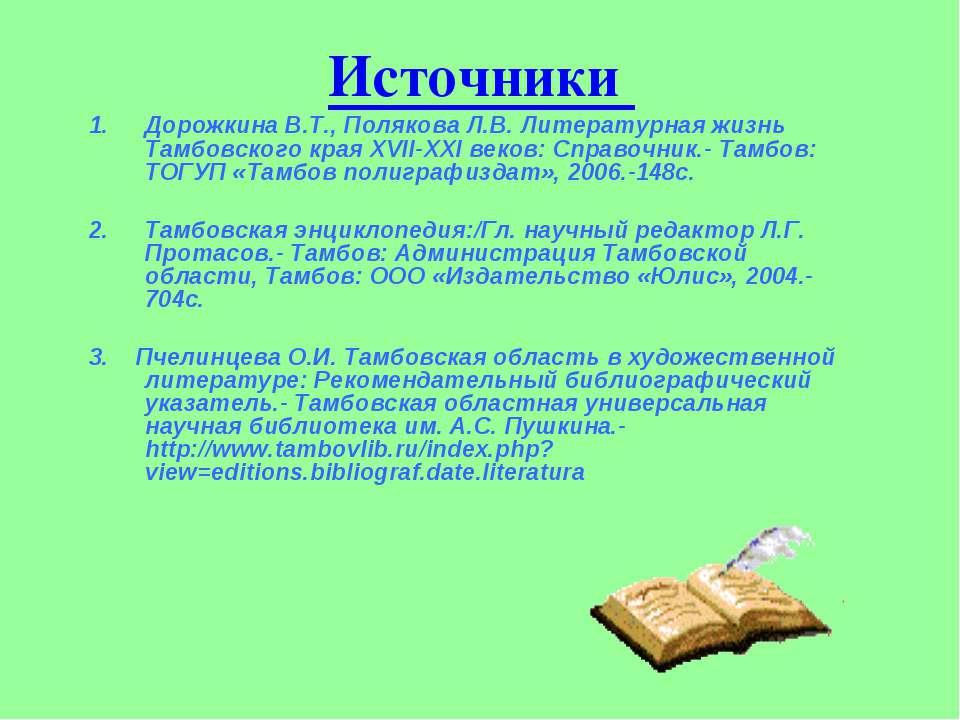 Источники Дорожкина В.Т., Полякова Л.В. Литературная жизнь Тамбовского края Х...