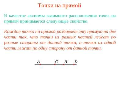 Точки на прямой В качестве аксиомы взаимного расположения точек на прямой при...