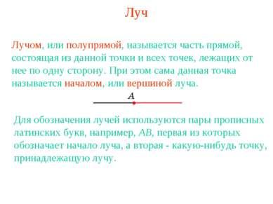 Луч Для обозначения лучей используются пары прописных латинских букв, наприме...