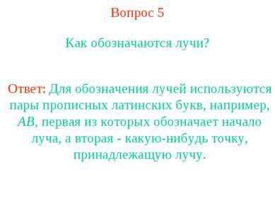 Вопрос 5 Как обозначаются лучи? Ответ: Для обозначения лучей используются пар...