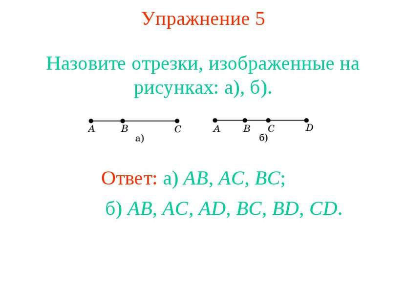 Упражнение 5 Назовите отрезки, изображенные на рисунках: а), б). Ответ: а) AB...