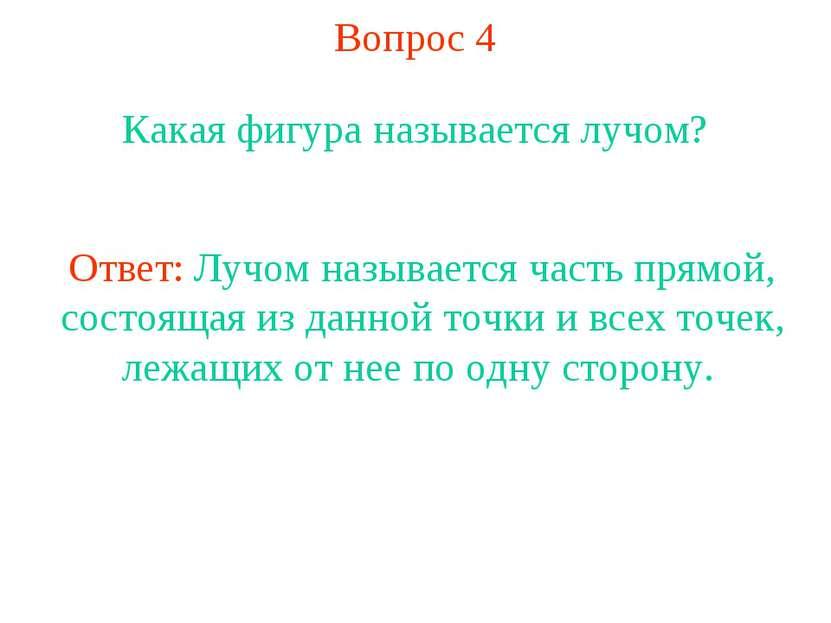 Вопрос 4 Какая фигура называется лучом? Ответ: Лучом называется часть прямой,...