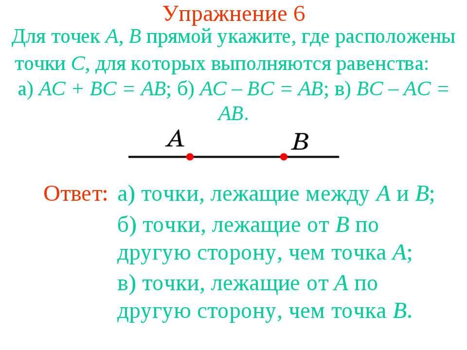 Упражнение 6 Для точек A, B прямой укажите, где расположены точки C, для кото...