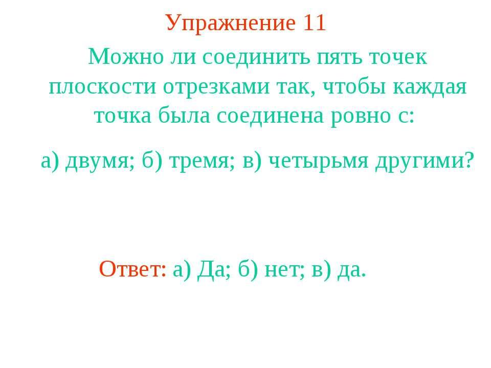 Упражнение 11 Можно ли соединить пять точек плоскости отрезками так, чтобы ка...