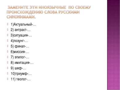 1)Актуальный-… 2) антракт-… 3)ситуация-… 4)лозунг-… 5) финал-… 6)миссия-… 7) ...