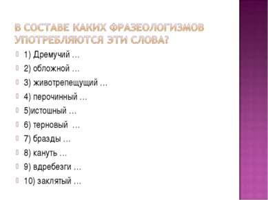 1) Дремучий … 2) обложной … 3) животрепещущий … 4) перочинный … 5)истошный … ...