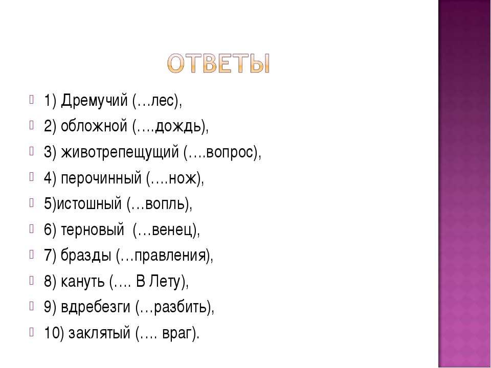 1) Дремучий (…лес), 2) обложной (….дождь), 3) животрепещущий (….вопрос), 4) п...