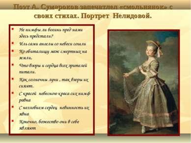 Поэт А. Сумароков запечатлел «смольнянок» с своих стихах. Портрет Нелидовой. ...