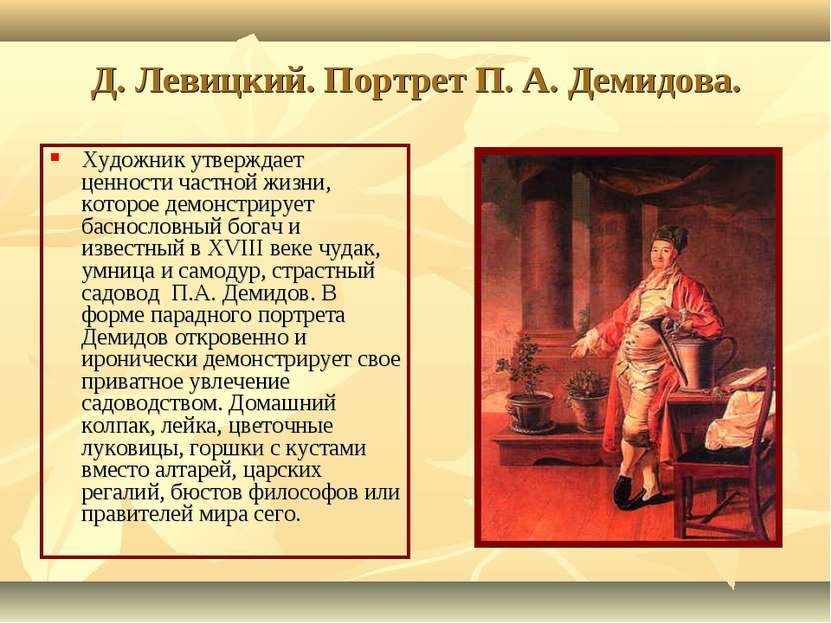 Д. Левицкий. Портрет П. А. Демидова. Художник утверждает ценности частной жиз...