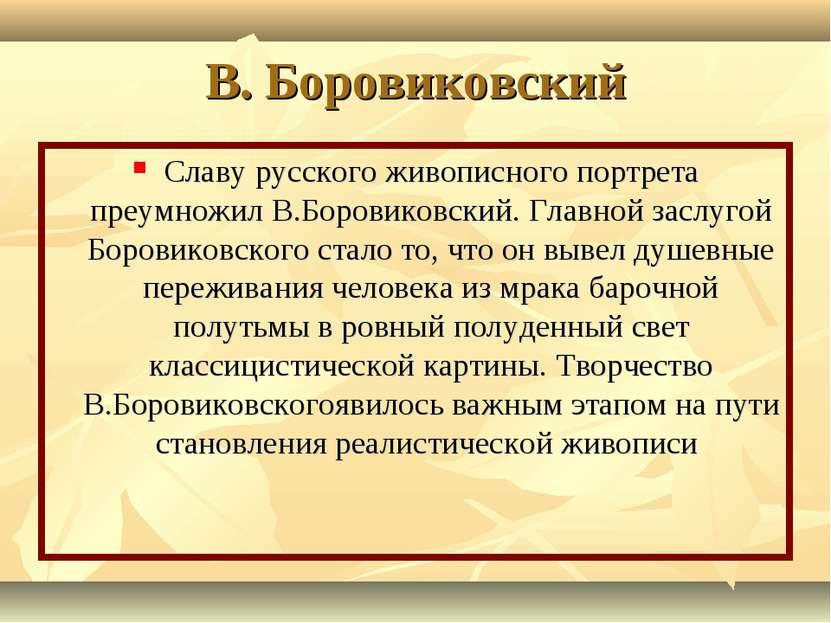 В. Боровиковский Славу русского живописного портрета преумножил В.Боровиковск...