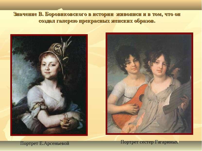 Значение В. Боровиковского в истории живописи и в том, что он создал галерею ...