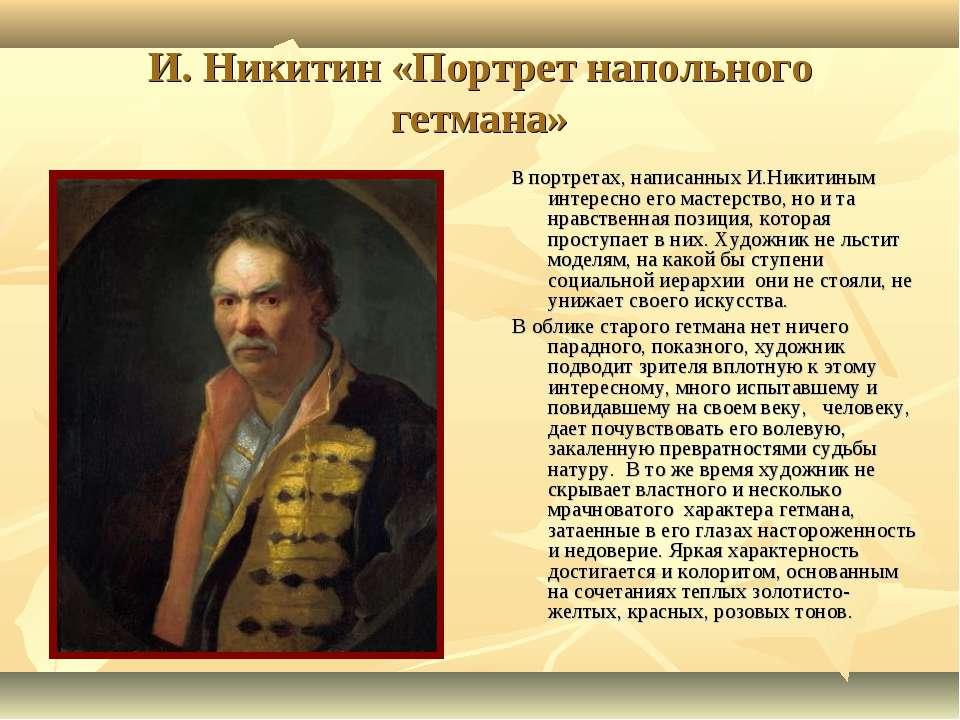 И. Никитин «Портрет напольного гетмана» В портретах, написанных И.Никитиным и...