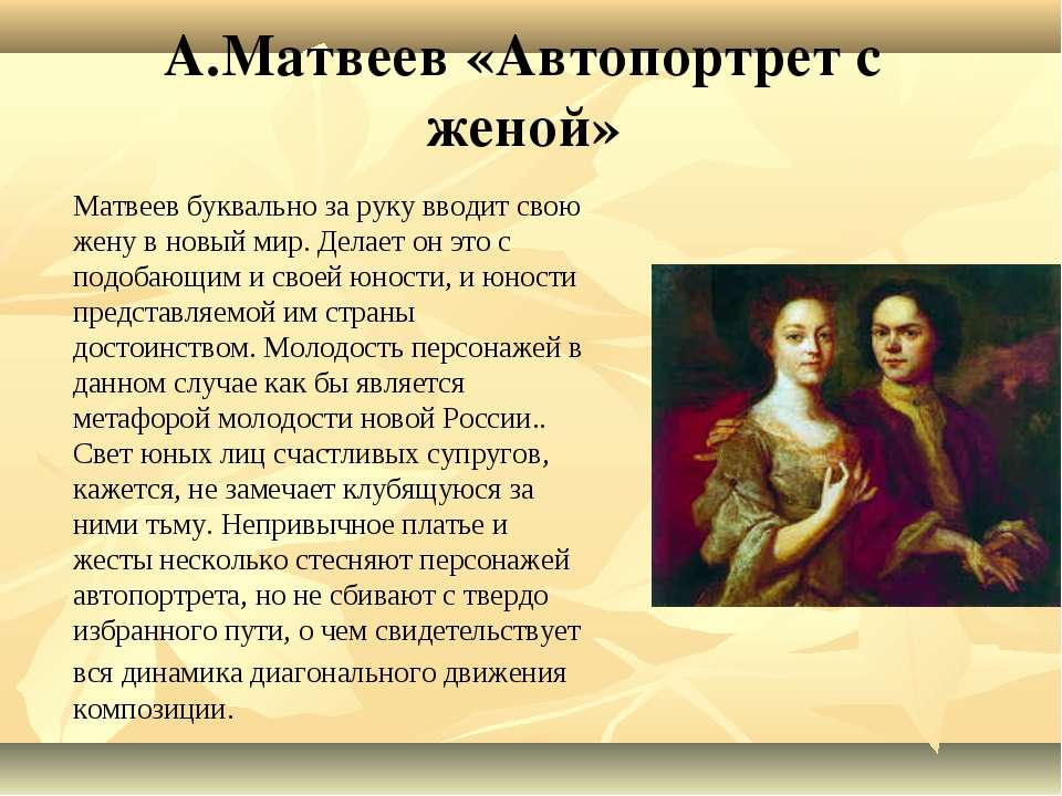 А.Матвеев «Автопортрет с женой» Матвеев буквально за руку вводит свою жену в ...