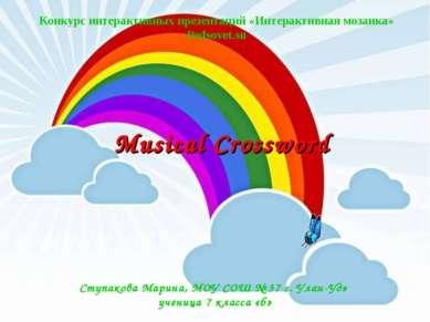 Конкурс интерактивных презентаций «Интерактивная мозаика» Pedsovet.su Ступако...