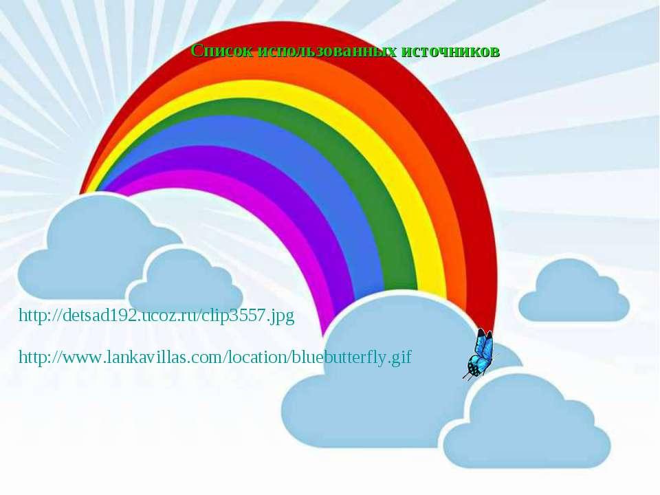 Список использованных источников http://detsad192.ucoz.ru/clip3557.jpg http:/...