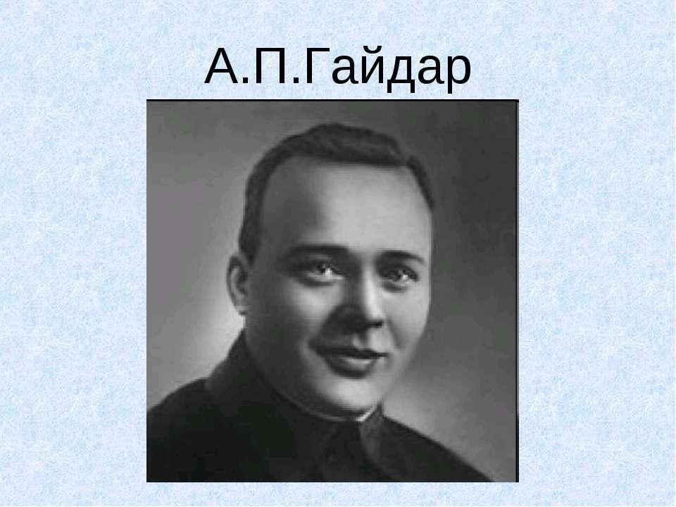 А.П.Гайдар