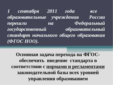 Основная задача перехода на ФГОС- обеспечить введение стандарта в соответстви...