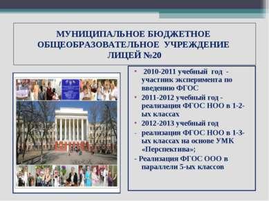 МУНИЦИПАЛЬНОЕ БЮДЖЕТНОЕ ОБЩЕОБРАЗОВАТЕЛЬНОЕ УЧРЕЖДЕНИЕ ЛИЦЕЙ №20 2010-2011 уч...