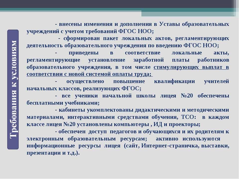 - внесены изменения и дополнения в Уставы образовательных учреждений с учетом...