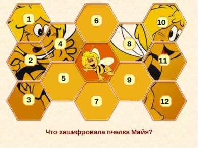Что зашифровала пчелка Майя? 1 2 3 4 5 6 8 7 9 10 11 12