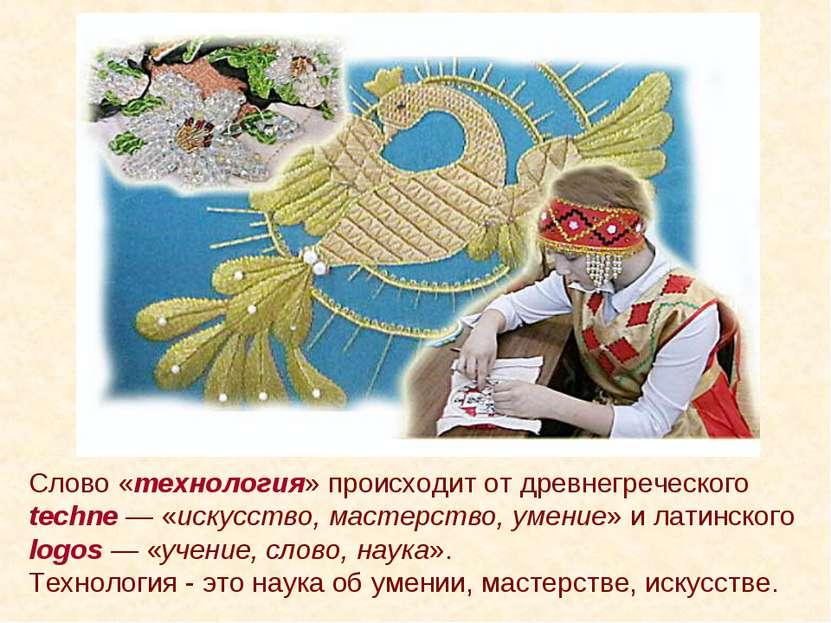 Слово «технология» происходит от древнегреческого techne — «искусство, мастер...