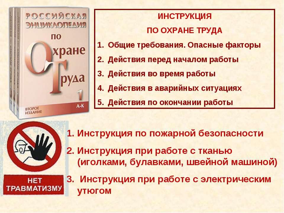 Инструкция По Технике Безопасности Для Закройщика