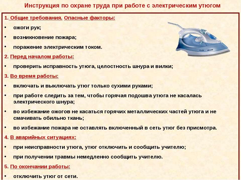 Инструкция Для Резчика Металлов