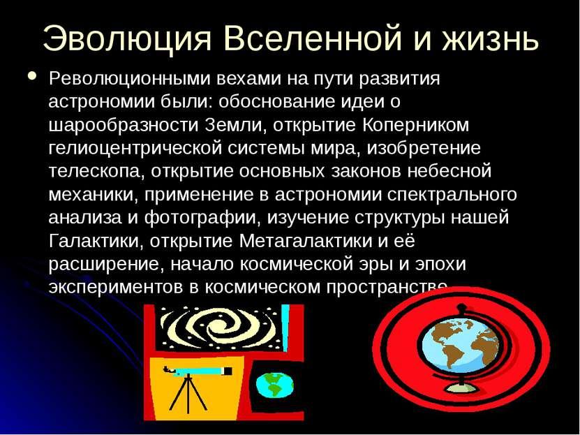 Эволюция Вселенной и жизнь Революционными вехами на пути развития астрономии ...