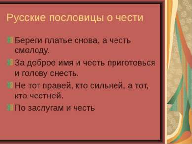 Русские пословицы о чести Береги платье снова, а честь смолоду. За доброе имя...