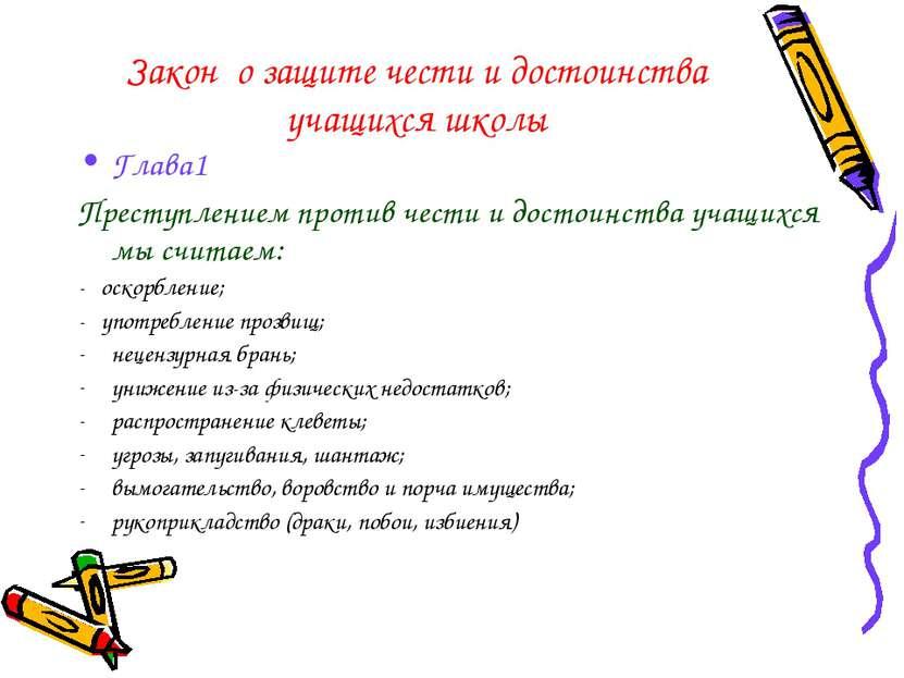 Закон о защите чести и достоинства учащихся школы Глава1 Преступлением против...