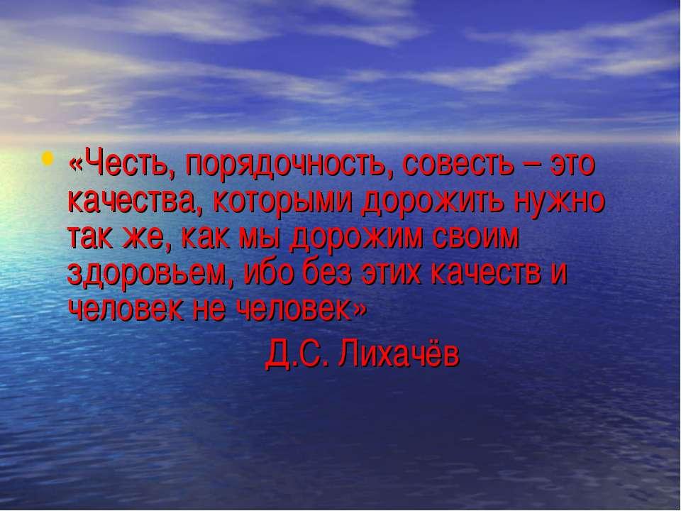 «Честь, порядочность, совесть – это качества, которыми дорожить нужно так же,...