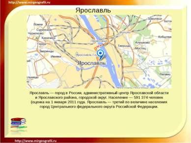 Ярославль Ярославль — город в России, административный центр Ярославской обла...