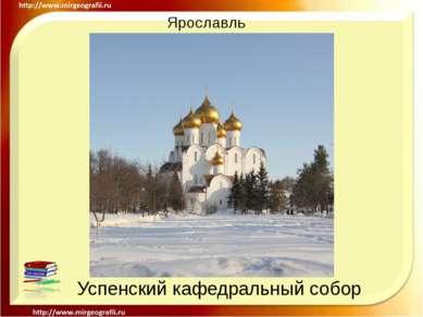 Ярославль Успенский кафедральный собор