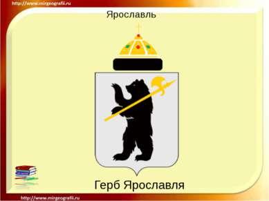 Ярославль Герб Ярославля